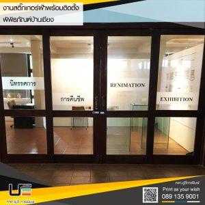 งานสติ๊กเกอร์ฝ้าประกอบตัวอักษรติดกระจกพิพิธภัณฑ์บ้านเชียง