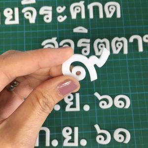 งานเลเซอร์ตัวอักษรอะคลิลิคสีขาว(1)