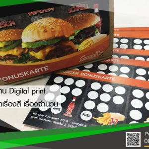 บัตรสะสม digital print