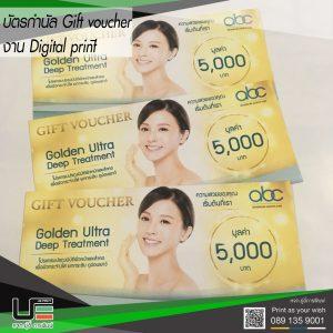 Gift voucher บัตรกำนัล อุดรธานี