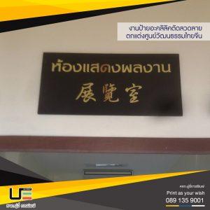 ป้ายอะคลิลิคตัดพร้อมประกอบ ศูนย์วัฒนธรรมไทยจีนอุดรธานี