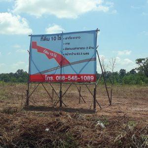 ป้ายโครงยูคาขายที่ดินพร้อมติดตั้ง