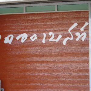 งานตัดตัวอักษรติดกำแพงร้านด้วยพลาสวูด [หจก.ยู่อี่การพิมพ์]